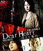 Dear heart: Furuete nemure download