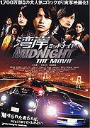 Wangan middonaito the movie