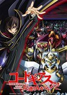 Code Geass: Hangjaku no Lelouch R2 download