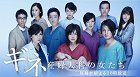Gynae: Sanfujinka no onna tachi download