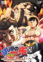 Hadžime no ippo: Champion Road