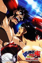Hadžime no ippo: The Fighting! – Kimura …