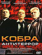 Kobra. Antiterror download