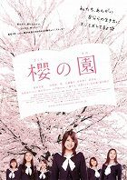 Sakura no sono download