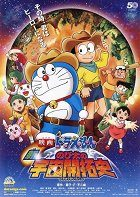 Eiga doraemon: Shin. Nobita no uchû kaitakushi download