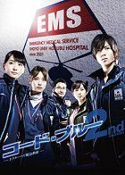 Code Blue download