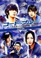 Code Blue: Doctor helicopter kinkyuu kyuumei - shinshun special download