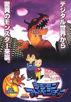 Digimon Adventure gekijōban