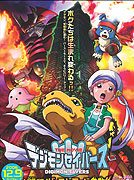 Digimon Savers The Movie: Kyūkyoku …