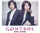 Control ~ Hanzai Shinri Sousa download