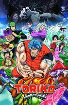 Toriko download