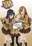 Seitokai yakuindomo download