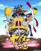 Time Bokan Series Yatterman