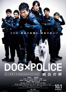 Dog X Police download