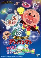 Soreike! Anpanman: Sukue! Kokorin to kiseki no hoshi download