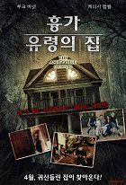 The Amityville Haunting download