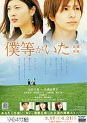 Bokura ga ita: Part 2 download