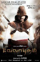 Velayudham download