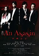 Asashin download