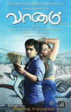 Vaanam download