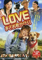 LOVE: Masao kun ga iku! download