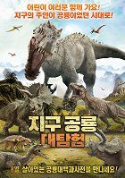 Dinotasia download