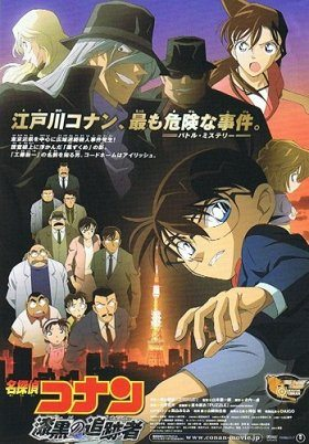 Meitantei Conan: Shikkoku no Chaser download