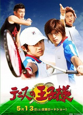 Tennis no ōji-sama download