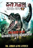 Jurassic Attack download