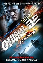 Assassins Code download