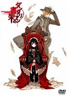 Dantalian no shoka: Ibarahime download