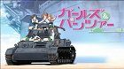 Girls und Panzer download