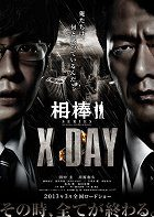 Aibô: X Day download