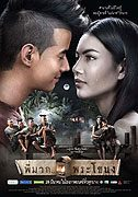 Pee Mak download