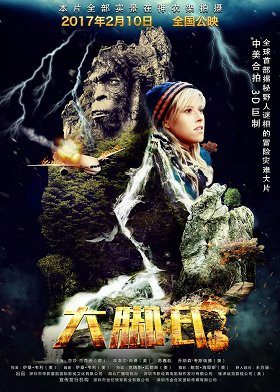 China Bigfoot: Legend of the Yeren