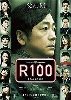 R100 download