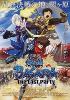 Gekijōban Sengoku Basara: The Last Party download