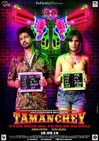 Tamanchey download