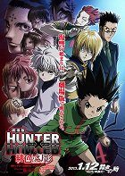 Gekijōban Hunter x Hunter: Phantom Rouge