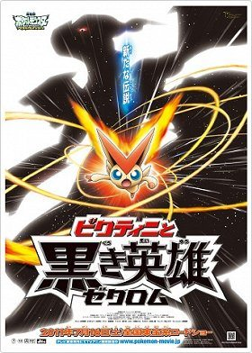 Gekidžóban Pocket Monsters: Best Wishes! – Victini to kuroki eijú Zekrom