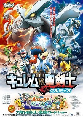 Gekijōban Pocket Monster Best Wishes! Kyurem vs Seikenshi Keldeo