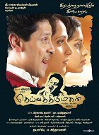 Deiva Thirumagal download