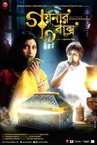 Goynar Baksho download