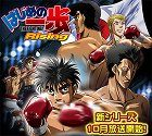 Hadžime no ippo: The Fighting! - Rising