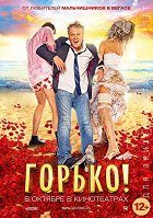 Gorko! download
