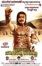 Kraanthiveera Sangolli Raayanna download