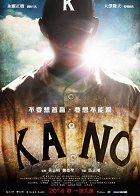Kano download