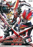 Kamen Rider Den-O download