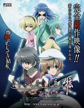 Higurashi no naku koro ni kaku: Outbreak download
