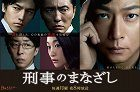 Keiji no Manazashi download